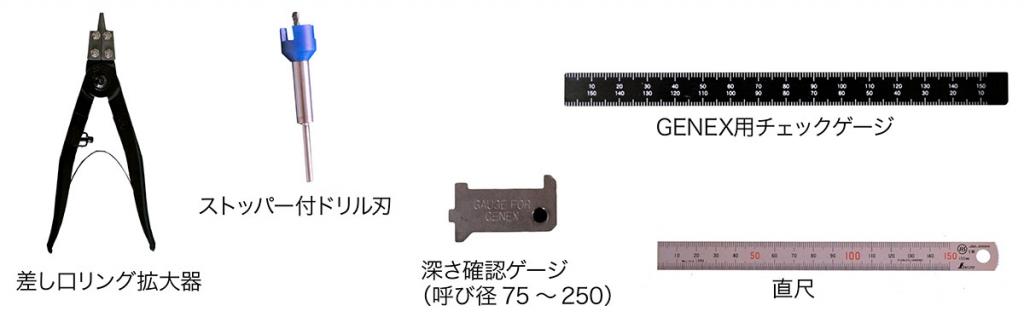 GX管付属品セット