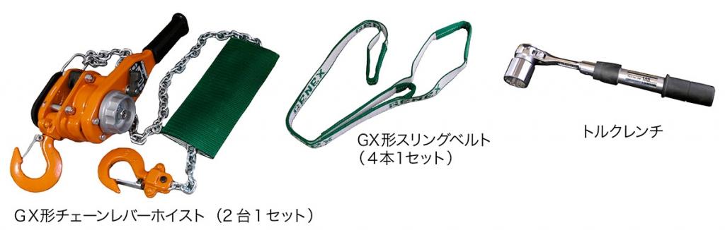GX形挿入機