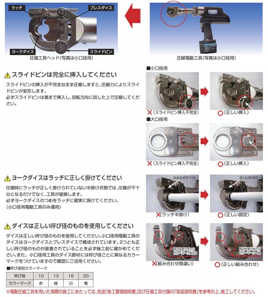 電動圧縮工具使用時のお願い